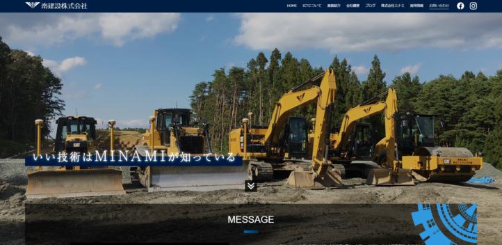 南建設株式会社様ホームページトップ画面