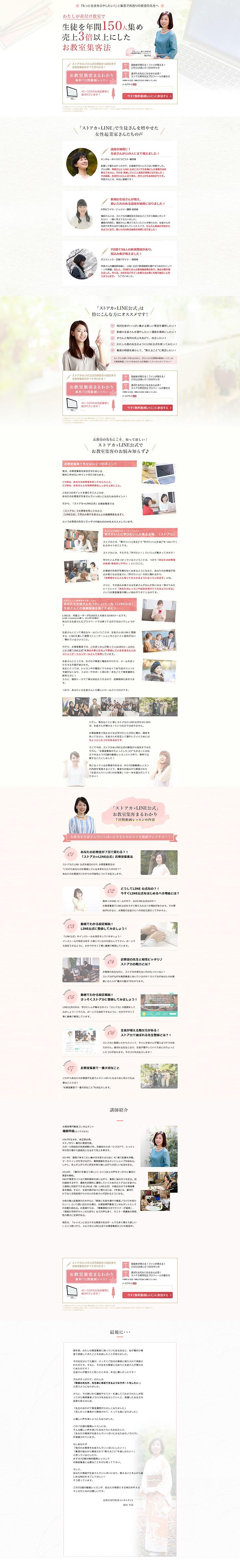 女性起業家ランディングページ制作