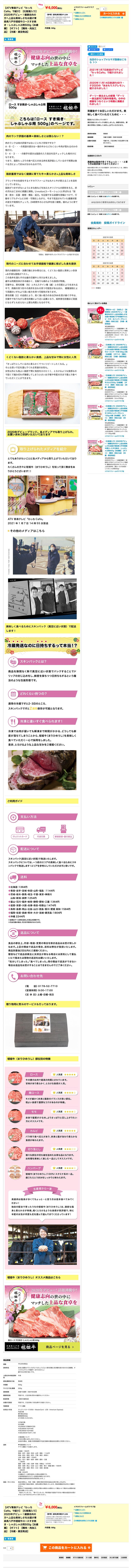 イチカワファーム47クラブ店様ロース商品ページ